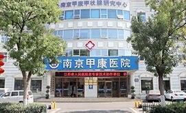 南京甲亢医院