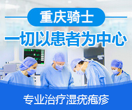 """重庆骑士医院(国家二级甲等医院、医保定点单位),是经重庆市卫生局批准而建立的一所集医疗、防治、康复、科研为一体的国家二级甲等医院。针对:生殖器疱疹、尖锐湿疣、人乳头瘤病毒(hpv)、梅毒、淋病、衣/支原体等生殖感染性疾病,进行深入研究治疗,具备丰富的临床诊疗经验,成功解决上万例性疾病患者反复发作、久治不愈的难题。重庆骑士医院始终坚持""""科技兴医,质量建院""""的方针,积极引进专业治疗性疾病的技术,致力于为广大湿疣疱疹性病患者带来福音。"""