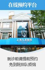 上海男性专科医院