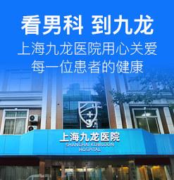 上海九龙医院成立于2005年12月29日,戴建国为现任院长,是一所集预防保健,医疗,康复服务为一体的现代化综合男性专科医院。特开设前列腺专科,性功能专科,生殖整形专科,生殖感染专科,性传播疾病科,男性不育专科。院内男科医师20余人,均为医师、主治医师或副主任医师级别。