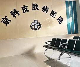 淄博京科皮肤病医院是淄博地区正式成立的一家以皮肤病为对象的专业科研与诊疗机构,坐落于美丽的淄博市张店区杏林东路45号。医院是集预防、医疗、康复、科研、教学、交流、公益慈善于一体的专业皮肤病研究治疗机构。