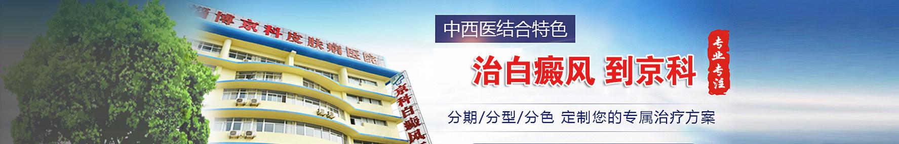 淄博治疗白癜风医院
