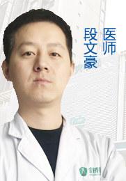 段文豪 男科医师 天津金桥医院男科医师 男性不育 前列腺疾病
