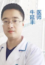 牛延丰 男科医生 天津金桥医院男科医师