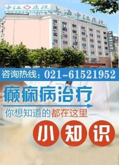 上海治癫痫多少钱