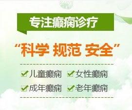 上海申江医院癫痫专病