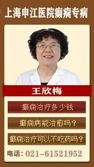 上海癫痫病医院