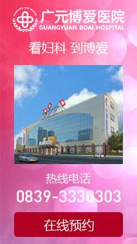 广元妇科医院