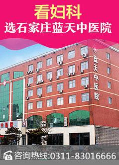石家庄妇科医院