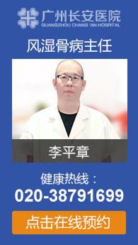广州风湿病专家