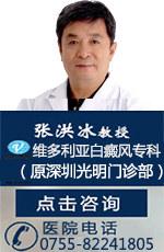 深圳维多利亚门诊部白癜风专科