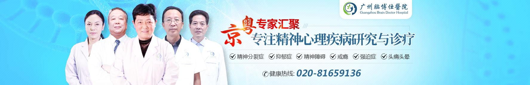 广州治疗精神色天使在线视频在线视频偷国产精品