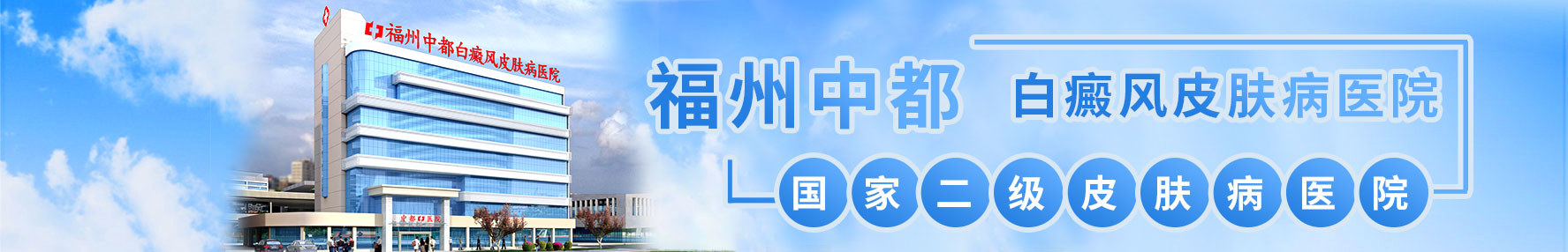 福州治疗白癜风多少钱