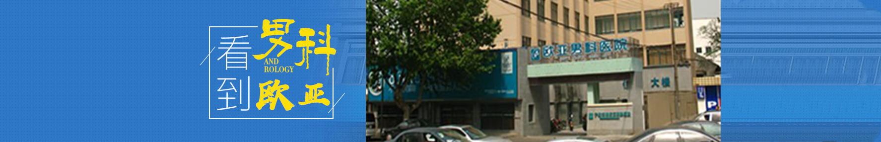 宁波治疗男性疾病医院