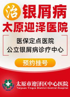 太原牛皮癣在线视频偷国产精品