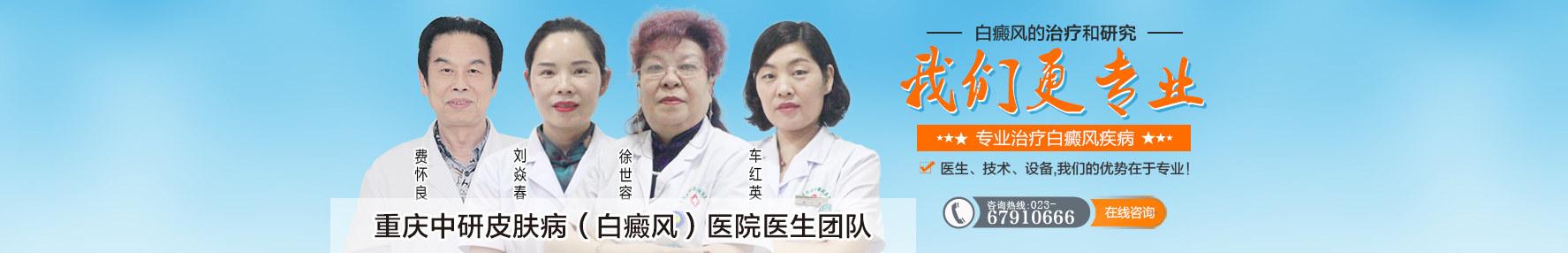 重庆白癜风医院