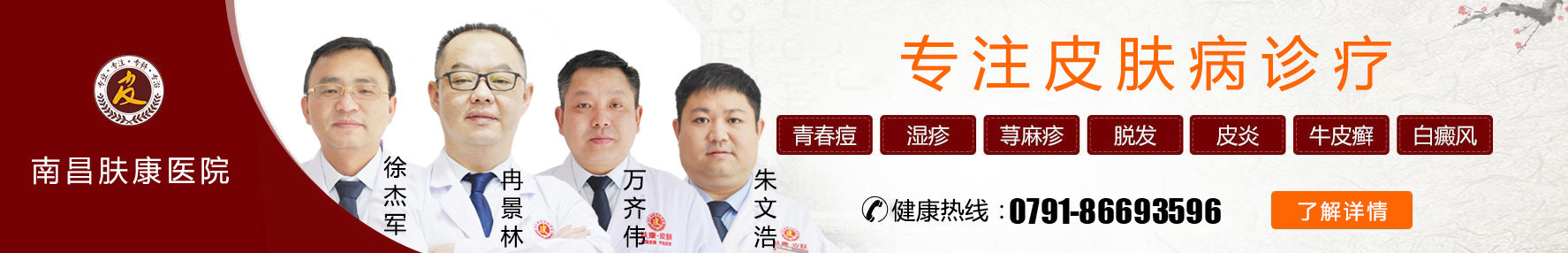 南昌肤康白癜风医院