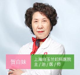 上海白玉兰妇科医院简介