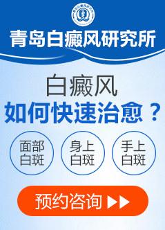 青岛白癜风研究在线视频偷国产精品