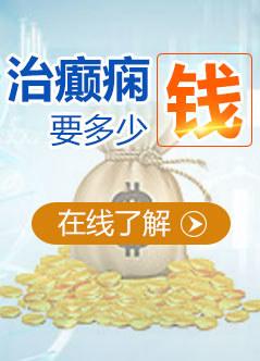 贵州治疗癫痫病医院