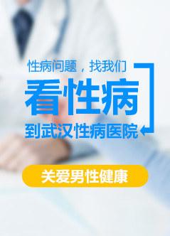 武汉尖锐湿疣医院