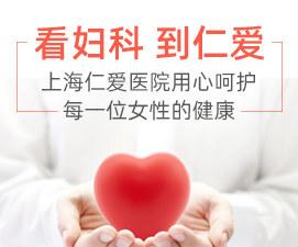 上海仁爱简介