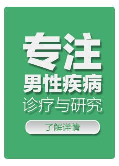 北京治疗阳痿