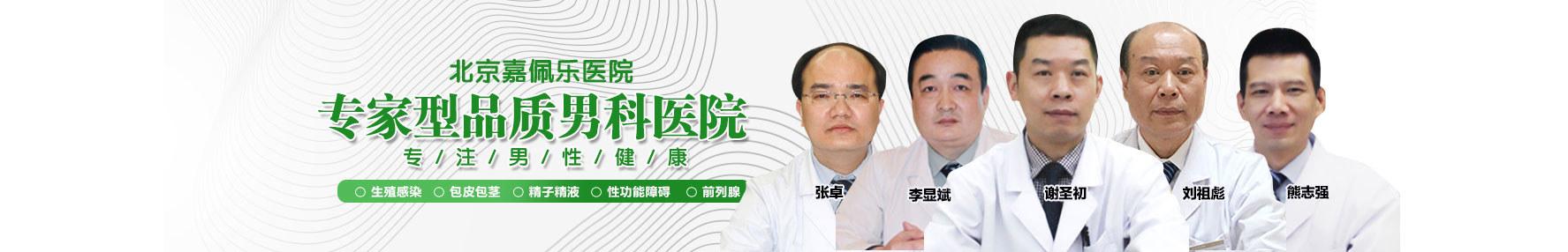 北京男科医院