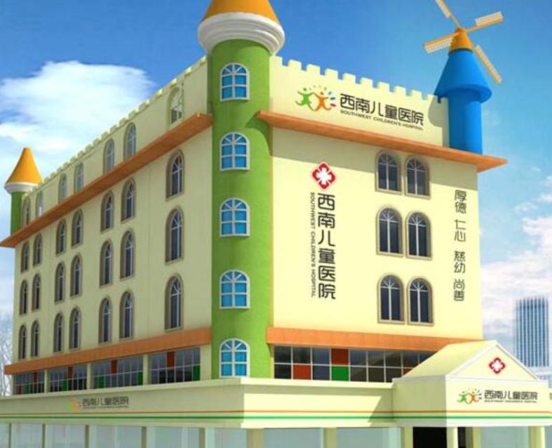 成都市儿童医院