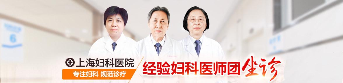 上海无痛人流医院