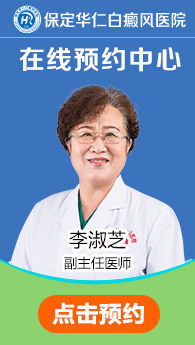 保定治疗白癜风医院