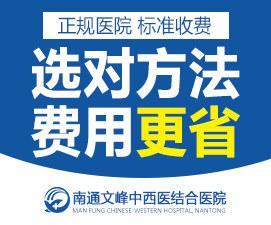南通文峰中西医结合在线视频偷国产精品