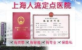 上海人流在线视频偷国产精品
