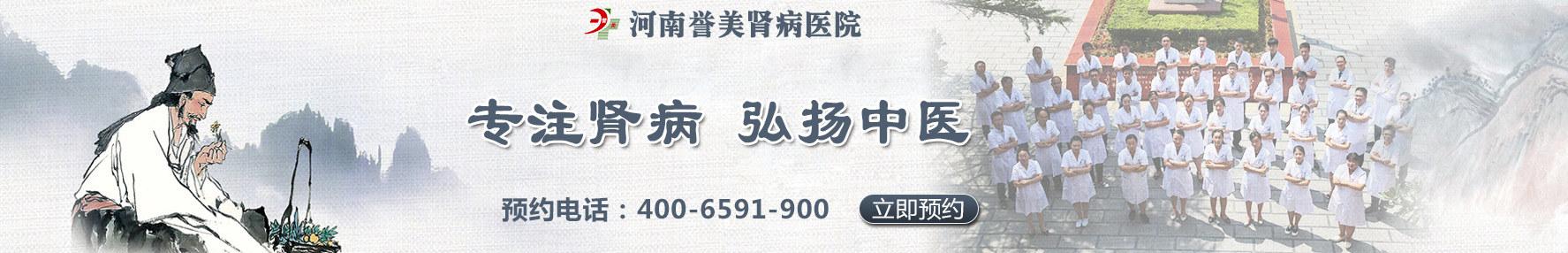 郑州肾病医院