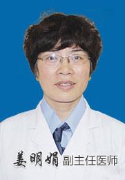 姜明娟 副主任医师 精神分裂症 抑郁症 精神病