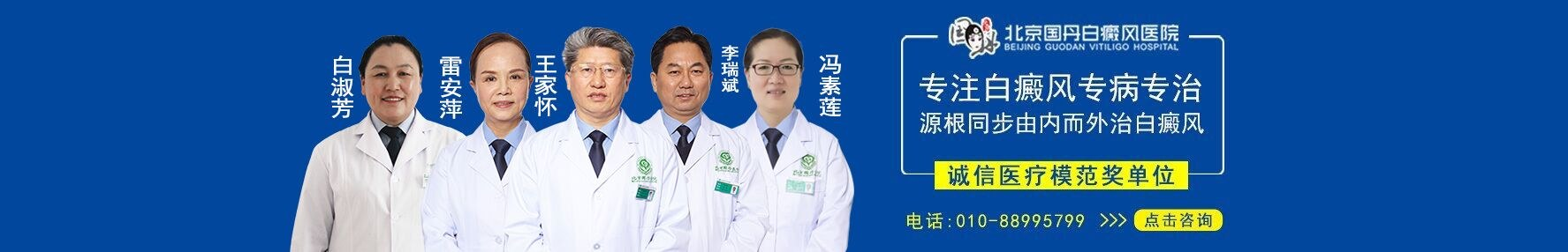 河北白癜风医院
