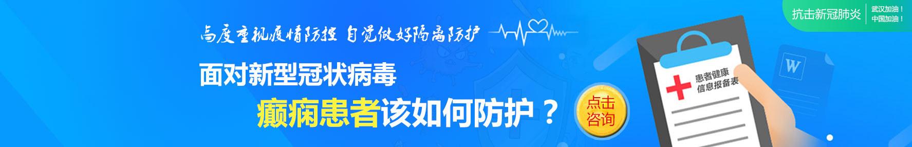 武汉中际癫痫病在线视频偷国产精品