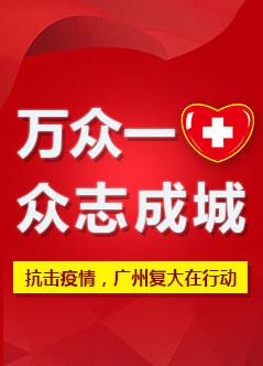 广州肿瘤医院哪家好