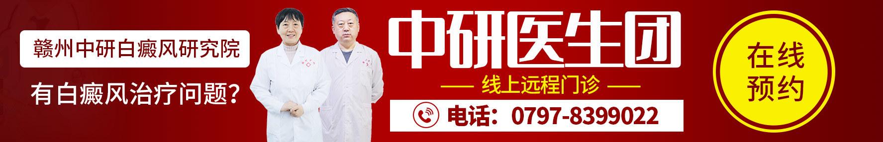赣州白癜风在线视频偷国产精品