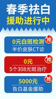 南昌白癜风在线视频偷国产精品