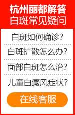 杭州治疗白癜风在线视频偷国产精品