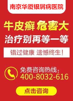 南京牛皮癣在线视频偷国产精品