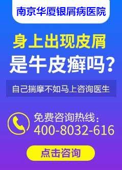 南京治疗牛皮癣在线视频偷国产精品