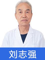 刘志强 医师