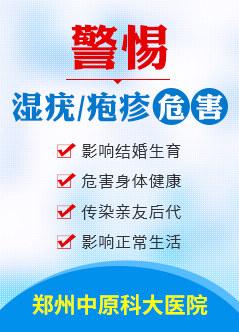 郑州治疗性病医院