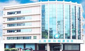 上海精神病医院