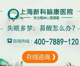 上海新科脑康医院