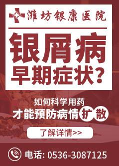 潍坊银屑病在线视频偷国产精品