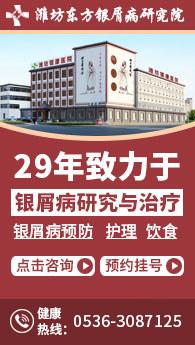 潍坊牛皮癣在线视频偷国产精品