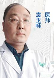 袁玉峰 男科医生 天津金桥医院男科医师